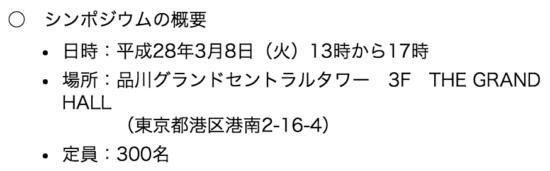 日本ワインシンポジウム_11