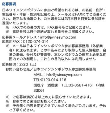 日本ワインシンポジウム_12