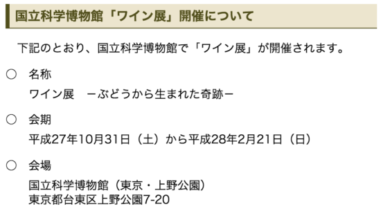日本ワインシンポジウム_13