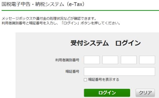 納税用確認番号等の確認方法_11