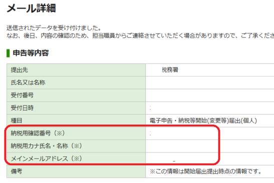 納税用確認番号等の確認方法_16