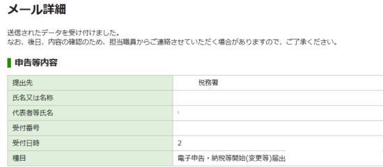納税用確認番号等の確認方法_20