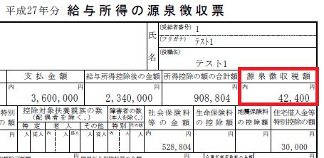 H27_医療費控除_51