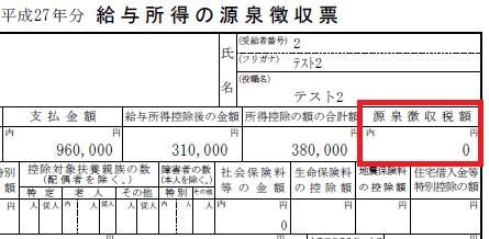 H27_医療費控除_52