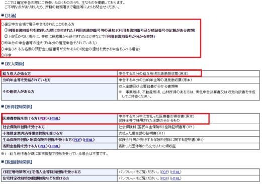 H27_医療費控除_53
