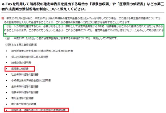 H27_医療費控除_54