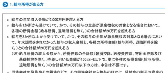 H27_確定申告誤り_1