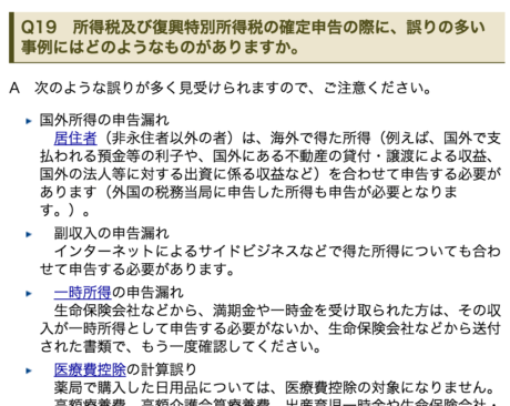 H27_確定申告誤り_2