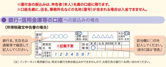 H27_還付金口座_11
