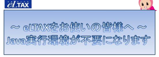 eLTAX_Java実行環境不要_11