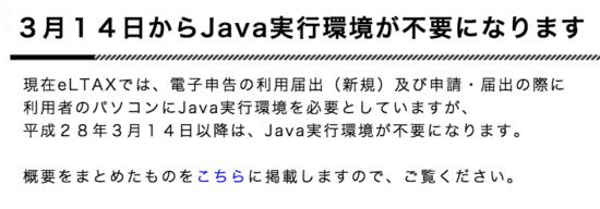 eLTAX_Java実行環境不要_12