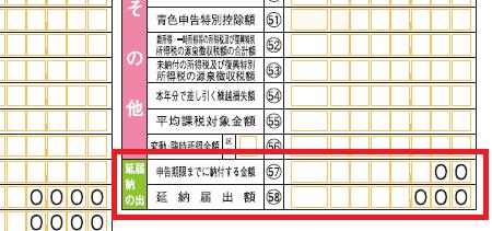 h27_延納の届出_13