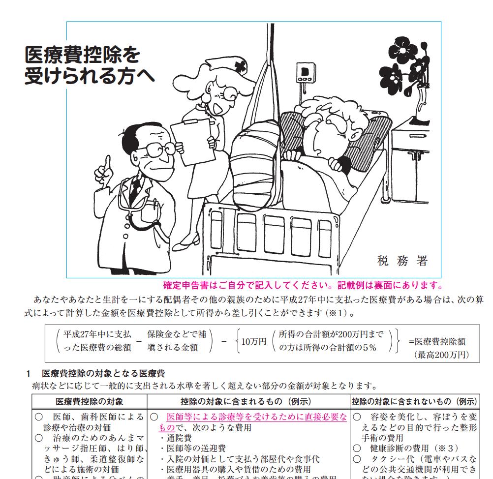 h27_確定申告記載例の画像