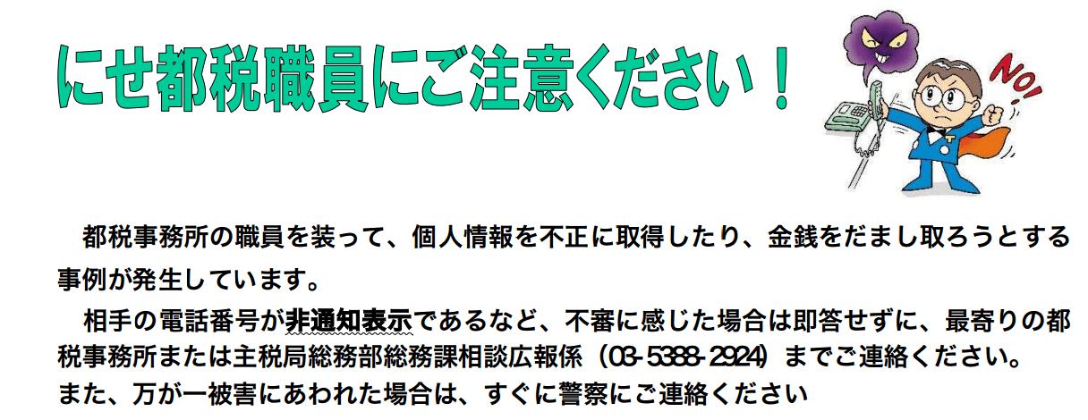 にせ都税職員注意の画像