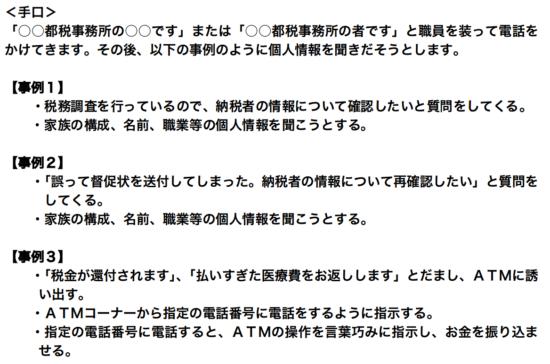 にせ都税職員注意_12