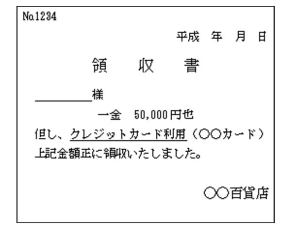 クレジット販売の領収書の印紙の画像