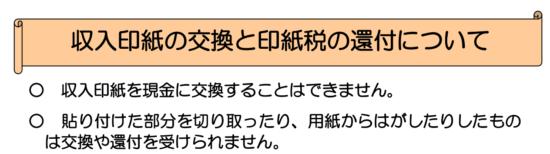 収入印紙の交換制度_13