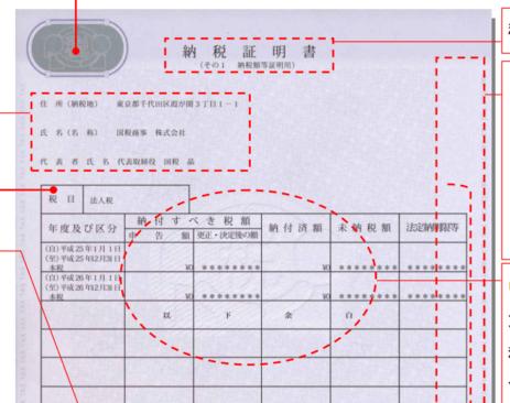 国税の納税証明書_11