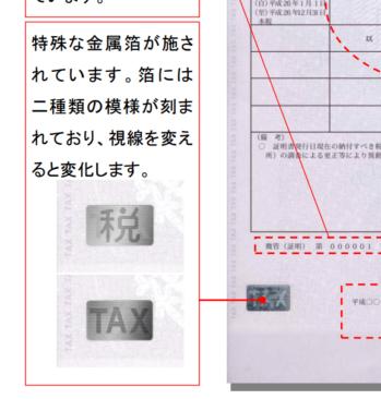 国税の納税証明書_13