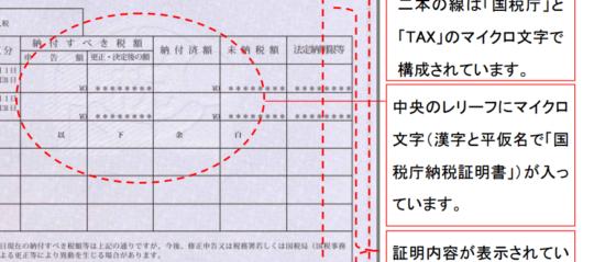 国税の納税証明書_14