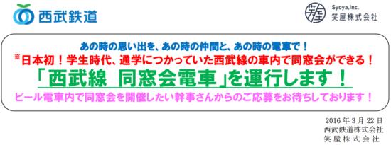 西武線同窓会電車_11