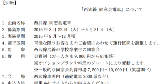 西武線同窓会電車_12
