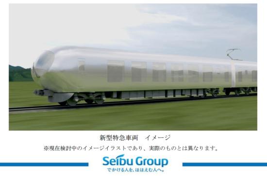 西武線新型特急車両イメージ_13