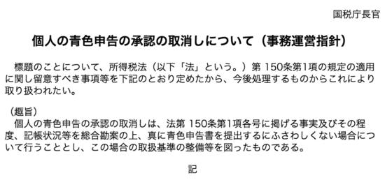 青色申告承認取消し_11