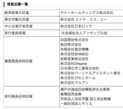 6th_「日本でいちばん大切にしたい会社」大賞_11