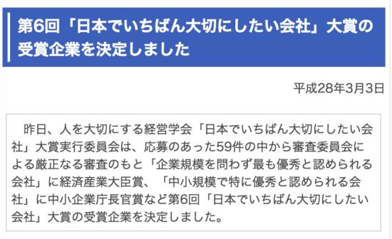 6th_「日本でいちばん大切にしたい会社」大賞_12