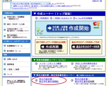 H27-更正の請求書修正申告書作成コーナー_13