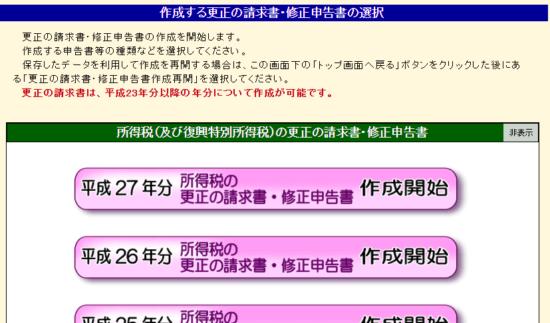 H27-更正の請求書修正申告書作成コーナー_14