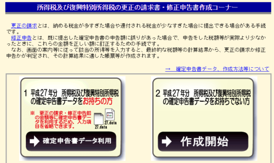 H27-更正の請求書修正申告書作成コーナー_15