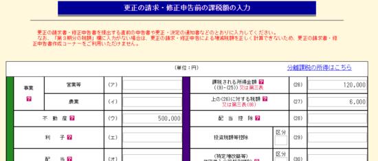 H27-更正の請求書修正申告書作成コーナー_16