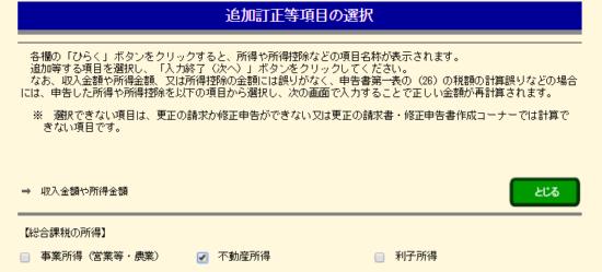 H27-更正の請求書修正申告書作成コーナー_17