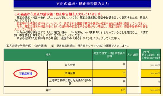 H27-更正の請求書修正申告書作成コーナー_18
