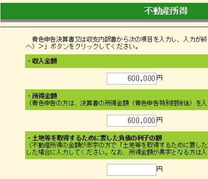 H27-更正の請求書修正申告書作成コーナー_19