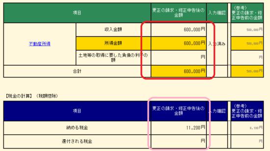 H27-更正の請求書修正申告書作成コーナー_20