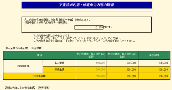 H27-更正の請求書修正申告書作成コーナー_21