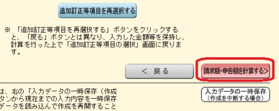 H27-更正の請求書修正申告書作成コーナー_22
