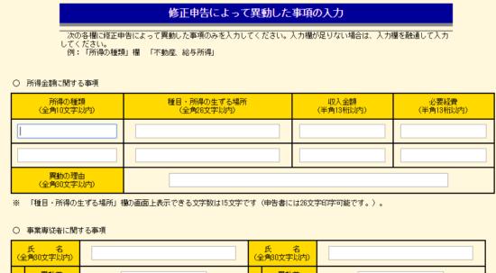 H27-更正の請求書修正申告書作成コーナー_23