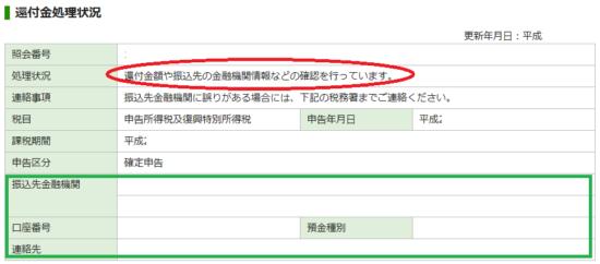 e-Tax還付金確認_14