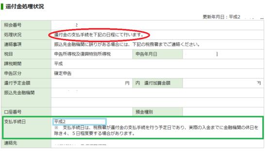 e-Tax還付金確認_15