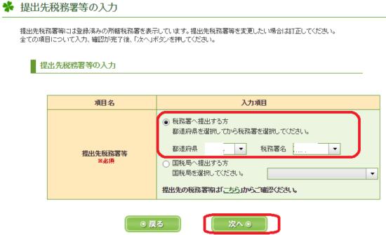 e-Tax_納税証明書_15