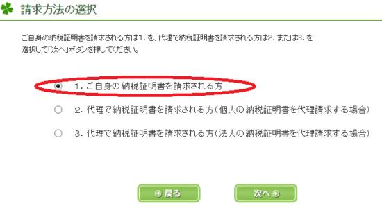 e-Tax_納税証明書_16