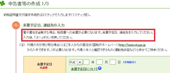 e-Tax_納税証明書_17