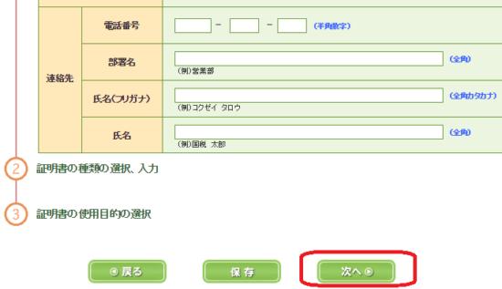 e-Tax_納税証明書_18