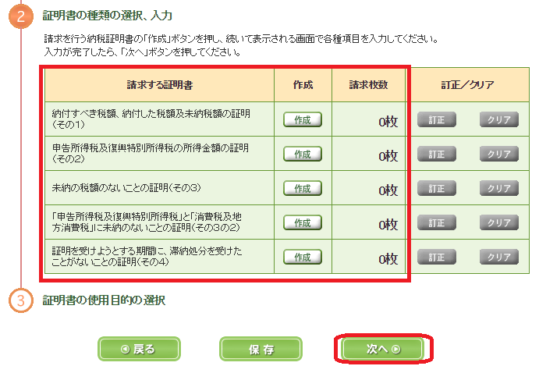 e-Tax_納税証明書_19