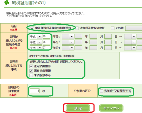 e-Tax_納税証明書_20