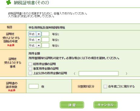 e-Tax_納税証明書_21